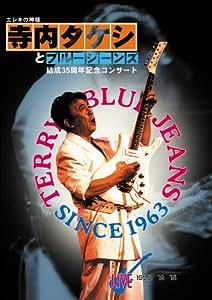 寺内タケシ&ブルージーンズ 結成35周年記念コンサート [DVD]