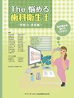 The 悩める歯科衛生士 ~判断力・診査編~