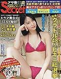 アサ芸 Secret! Vol.58 2019年 7/11 号 [雑誌]: 週刊アサヒ芸能 増刊