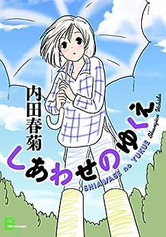 [内田 春菊]のしあわせのゆくえ (文春デジタル漫画館)