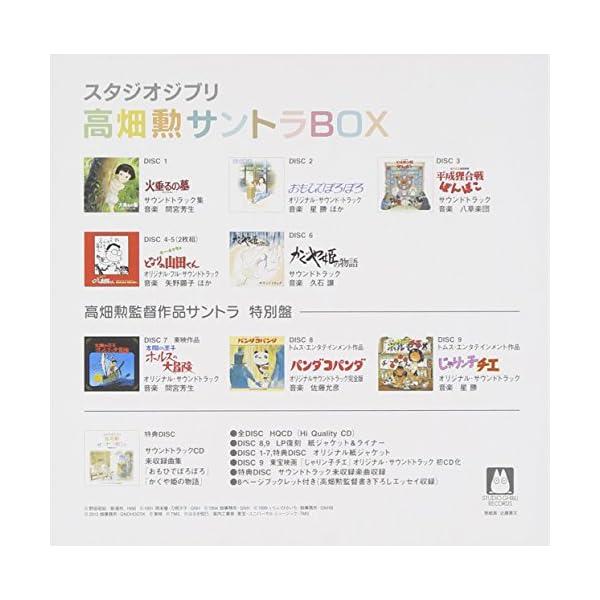 スタジオジブリ「高畑勲」サントラBOXの紹介画像2