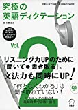 CD付 究極の英語ディクテーション Vol. 2