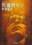 死霊狩り (3) (角川文庫)