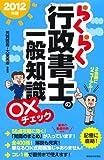 2012年版らくらく行政書士の一般知識○×チェック (らくらく行政書士シリーズ)