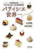パティシエ世界一 東京自由が丘「モンサンクレール」の厨房から (PHP文庫)