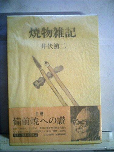 焼物雑記 (1985年)
