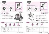 下村式はじめての漢字 (書き方をとなえておぼえる) 画像