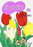 ぽっかぽか 13 (YOU漫画文庫)