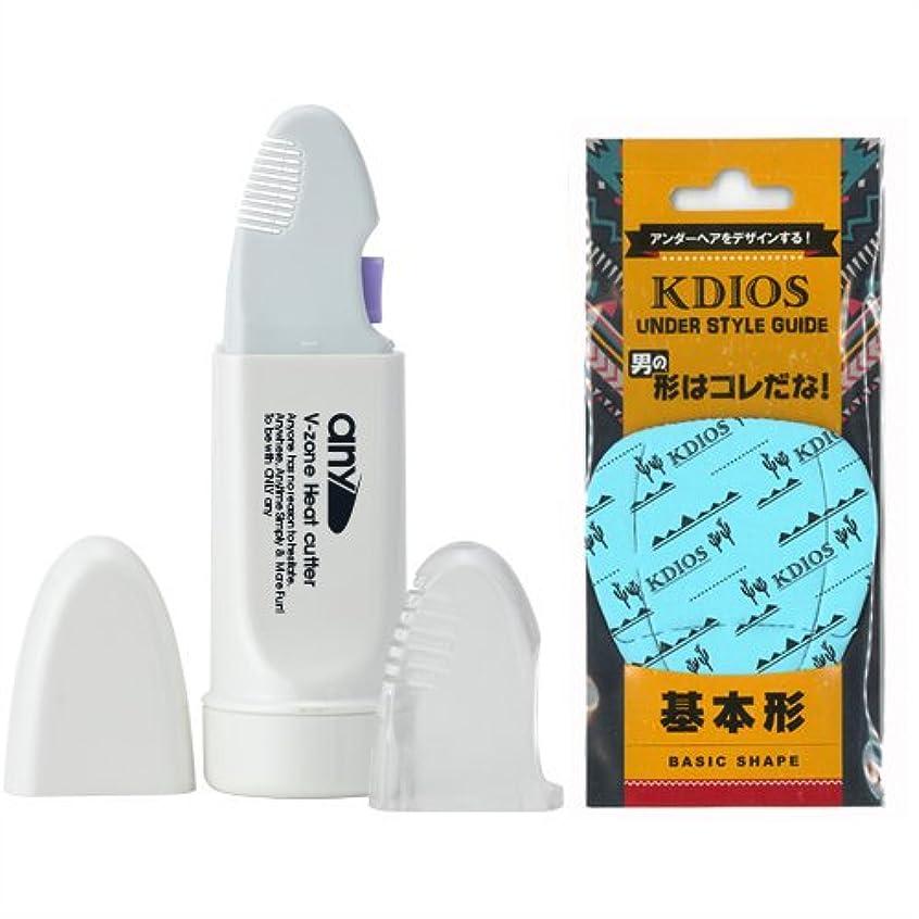 傑出した吐き出すシャワーV-Zone Heat Cutter any Stylish(パールホワイト) + アンダースタイルガイド(KDIOS基本形) セット