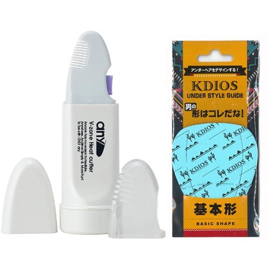 測るワイン動作V-Zone Heat Cutter any Stylish(パールホワイト) + アンダースタイルガイド(KDIOS基本形) セット