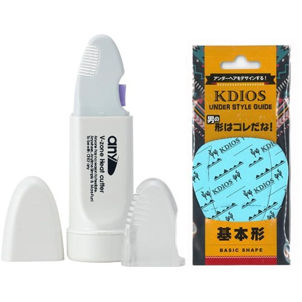 後方に進む中毒V-Zone Heat Cutter any Stylish(パールホワイト) + アンダースタイルガイド(KDIOS基本形) セット