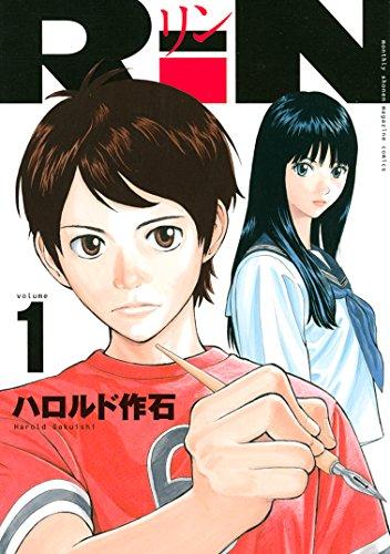 [ハロルド作石]のRiN(1) (月刊少年マガジンコミックス)