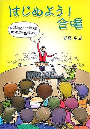 はじめよう!合唱 あなたにそっと教える発声から指揮まで 青島広志の詳細を見る