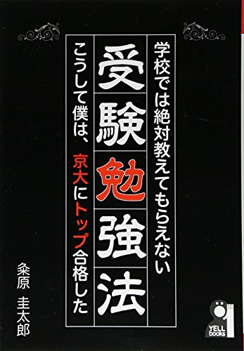 学校では絶対教えてもらえない受験勉強法~こうして僕は、京大にトップ合格した~ (YELL books)の詳細を見る