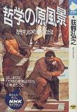 哲学の原風景 古代ギリシアの知恵とことば (NHKライブラリー)
