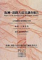 阪神・淡路大震災調査報告―土木構造物の被害原因の分析 地盤・土構造物 港湾・海岸構造物等