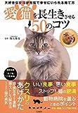宝島社 野矢 雅彦 愛猫を長生きさせる50のコツの画像