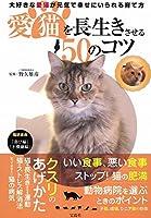 愛猫を長生きさせる50のコツ