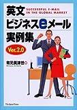 英文ビジネスeメール実例集 Ver. 2.0