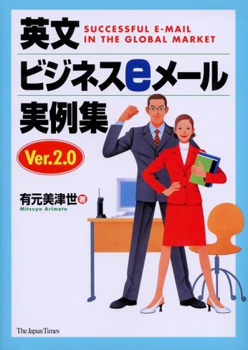 英文ビジネスeメール実例集 Ver. 2.0の詳細を見る