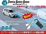 トヨタ プリウス ZVW40 プリウスα セーフテーセンス TSS対応! 切り替え機能付き 車速連動ドアロック+オートパワーウィンドウ + 連動ハザードシステム 等 6大機能搭載