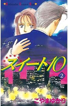 [こやまゆかり]のスイート10(テン)(2) (Kissコミックス)