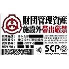 SCP財団 資産管理票 ステッカー 2枚