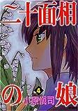 二十面相の娘 4 (MFコミックス)
