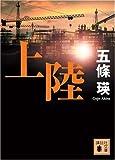 上陸 (講談社文庫)