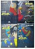 人造人間キカイダー 全4巻完結(文庫版)(秋田文庫) [マーケットプレイス コミックセット]