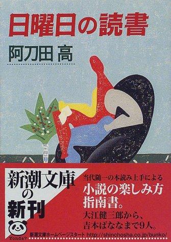 日曜日の読書 (新潮文庫)