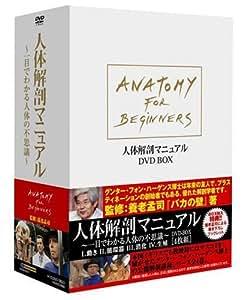 人体解剖マニュアル ~一目でわかる人体の不思議~ DVD-BOX