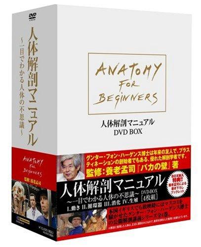 人体解剖マニュアル ~一目でわかる人体の不思議~ DVD-BOXの詳細を見る