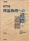 理論物理への道標―エキスパートクラス (上) (河合塾SERIES)
