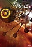 天冥の標 3 アウレーリア一統 (ハヤカワ文庫 JA) 画像