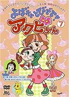 よばれてとびでて!アクビちゃん(7) [DVD]