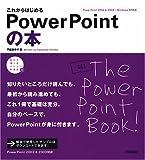 これからはじめる パワーポイントの本 (自分で選べるパソコン到達点)
