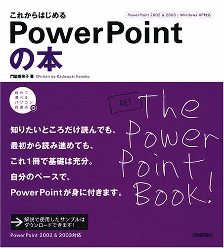 これからはじめる パワーポイントの本 (自分で選べるパソコン到達点)の詳細を見る