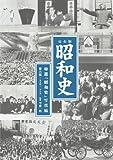 半藤一利 完全版 昭和史 第六集 戦後編 CD6枚組