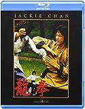 龍拳 [Blu-ray]