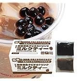 【業務用】チャーミータピオカ 5種20個「お試しセット」