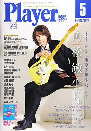 YMMプレイヤー 2019年 05 月号 [雑誌]