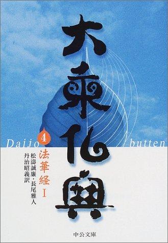 [画像:大乗仏典〈4〉法華経I (1) (中公文庫)]