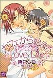 カフェから始まるLove Life  / 隆巳 ジロ のシリーズ情報を見る