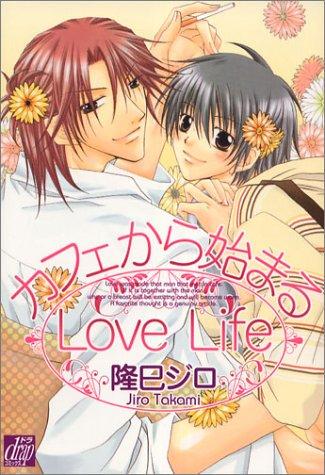カフェから始まるLove Life (ドラコミックス)の詳細を見る