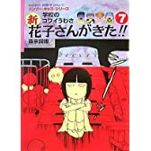 学校のコワイうわさ 新・花子さんがきた!!(7) [BAMBOO KID'S series17 ] (バンブー・キッズ・シリーズ)