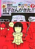 学校のコワイうわさ 新・花子さんがきた!!(7) [BAMBOO KID'S series17 ] (バンブー・キッズ・シリーズ) 画像