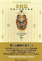 金枝篇―呪術と宗教の研究〈7〉穀物と野獣の霊〈下〉