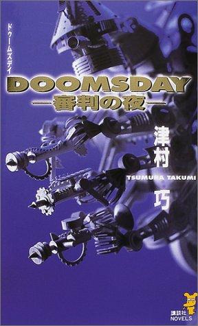 DOOMSDAY―審判の夜 (講談社ノベルス)