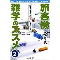 旅客機雑学のススメ〈2〉航空事情の今がもっとよくわかる (AIR BOOKS)